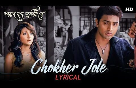 Chokher Jole Song Lyrics