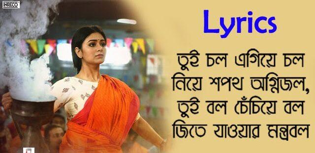 Tui Chol-Brahma Song Lyrics
