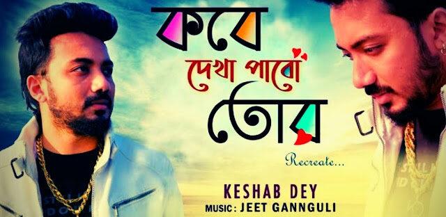 Bangla Rock Songs